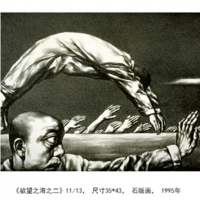 Su Xinping, The Sea of Desires No.2 11/13, 1995; lithograph, 35×34.5cm