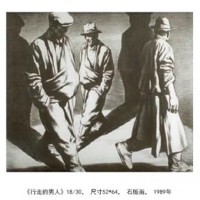 Su Xinping, Walking Men 18/30, 1989; lithograph, 52×64cm