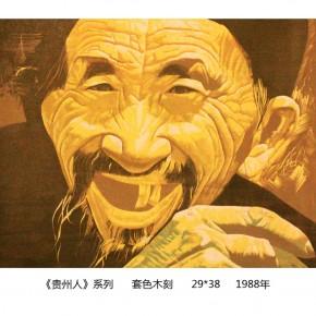 Wang Huaxiang, Guizhou People Series, 1988; colored woodcut, 29×38cm
