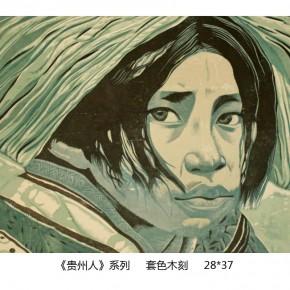 Wang Huaxiang, Guizhou People Series; colored woodcut, 28×37cm