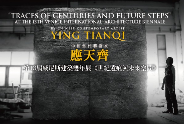 00 Poster of Traces of Centuries and Future Steps