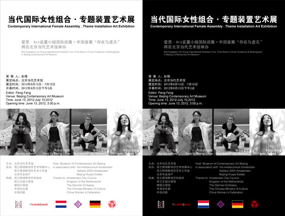 Poster of Existense and Nothingness: IEN Installation Art Group Debut Show in Beijing