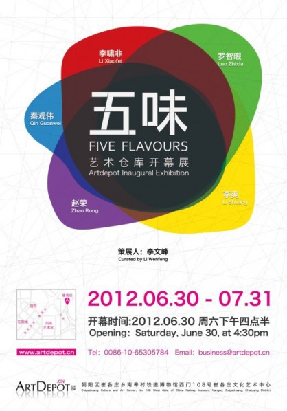 Poster of Five Flavours: Artdepot Inaugural Exhibition