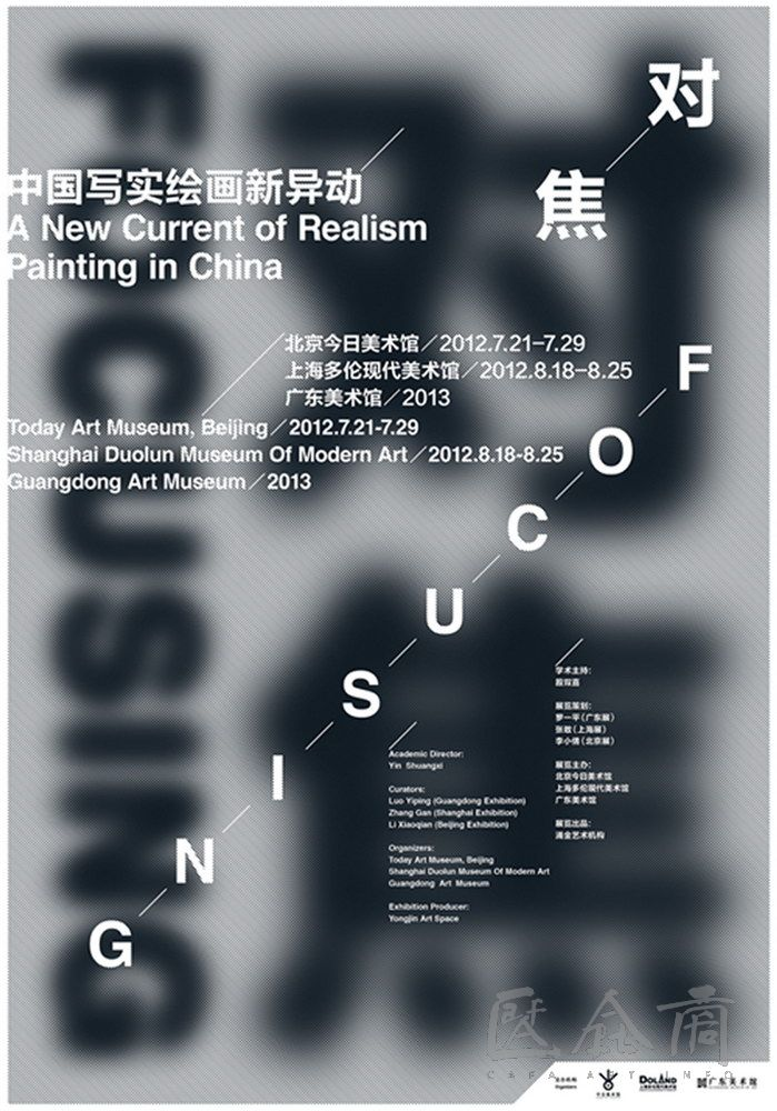 realism jewelry artists group exhibition focusing a new current of realism painting in