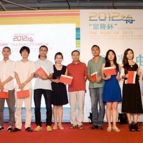 12 Liu Qinghe, Zhu Zhu and Bronze Awards winners