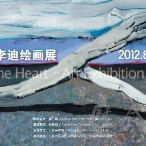 01 Poster of From the Heart•Art Exhibition of Li Di