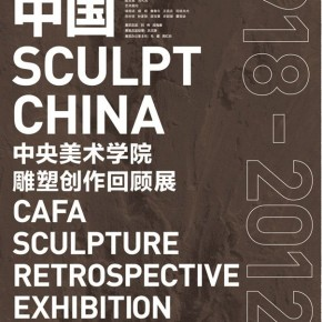 01 Poster of Sculpting China CAFA Sculpture Retrospective Exhibition 1918-2012