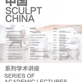 02 Series of Academic Lectures at Sculpting China CAFA Sculpture Retrospective Exhibition 1918-2012