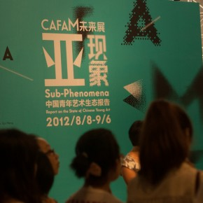 03 The opening ceremony of The First CAFAM• Future Exhibition--Sub-Phenomena Report on the State of Chinese Young Art