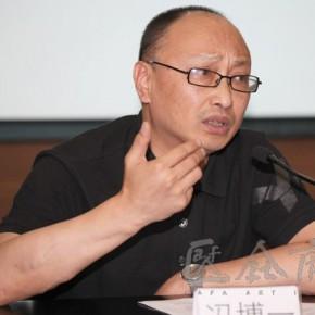 06 Feng Boyi, Curator
