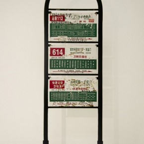 Gao Rong-Station, 2011; embroidery on cloth, iron stand, 250×110×38cm