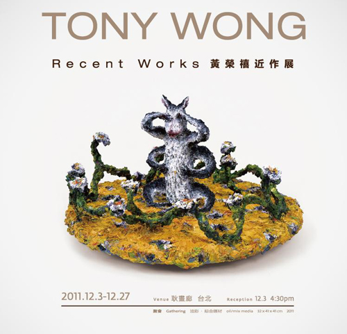 Poster of TONY WONG Recent Works 2011 at Tina Keng Gallery