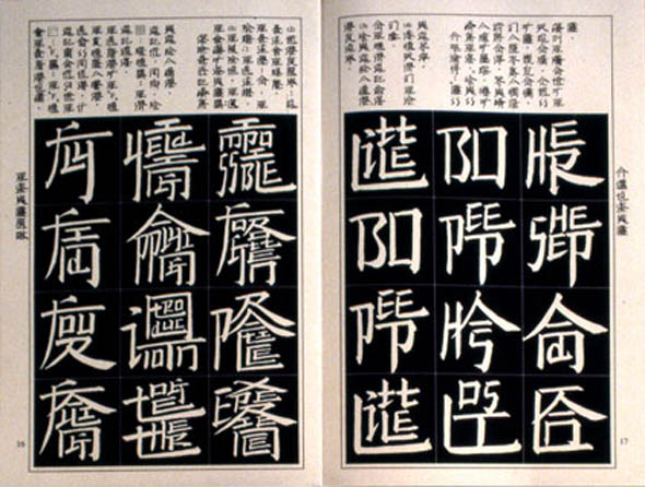 'Square Word Calligraphy' of Xu Bing
