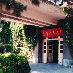 The Chinese Academy and Modern Art: 1980-1990s (Part I)