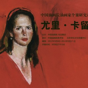 00 Poster of Case Study Series I of Painters from Chinese Academy of Oil Painting—Yury Kalyuta ( Юрий карты )and His Students