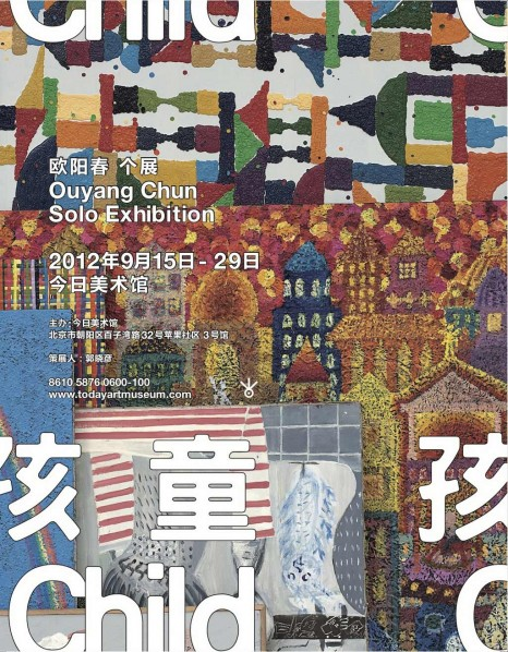 00 Poster of Child: Ouyang Chun Solo Exhibition