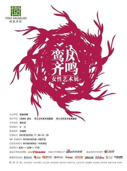00 Poster of Chorusing of Luan Birds and Phoenixes