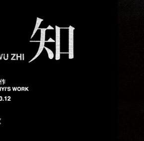 00 Poster of Geng Jianyi solo show