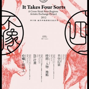 00 Poster of It Takes Four Sorts A Cross-Strait Four-Regions Artistic Exchange Project