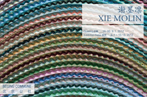 00 Poster of Xie Molin Solo Show