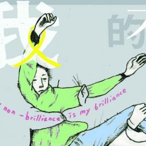 11 Chen Sushan-My non-brilliance is my brilliance (detail), 2010; print, 59.4×42cm