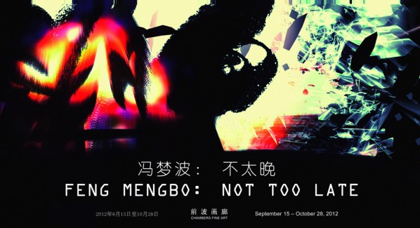 Poster of Not Too Late: Recent Works by Feng Mengbo