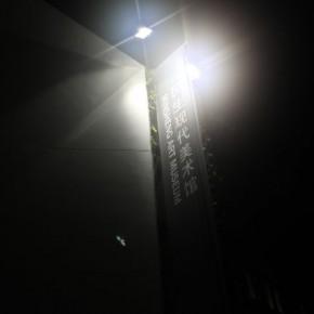 Wu Zhi - 1985-2008 Geng Jianyi Solo Exhibition 02
