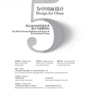 00 Poster of Design for China