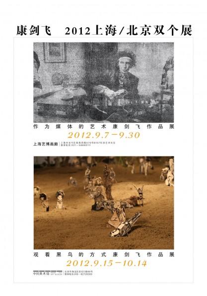 00 Poster of Kang Jianfei's solo shows in Shanghai and Beijing