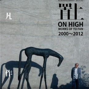 01 Poster of On High