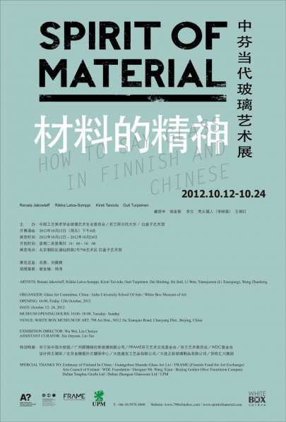 "01 Poster of ""The Spirit of the Material"""