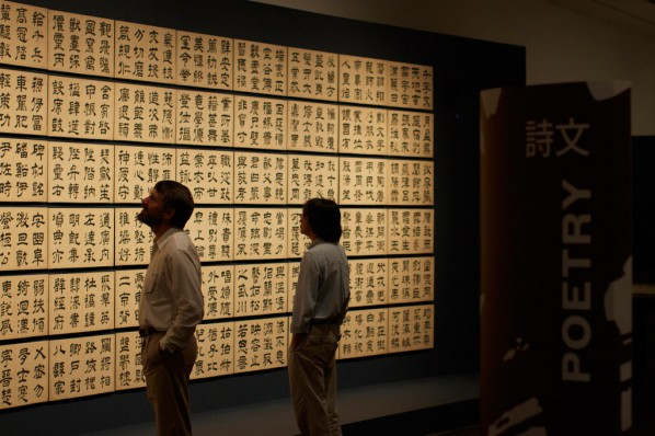 """04 Curators Michael and Joseph in front of the installation of Wen Peng's """"Thousand Character Essay"""". Photo courtesy of Jerry Yang"""