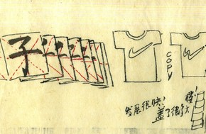 "12 One of Xu Bing's Sketch ""The Charachter of Characters"" 27"