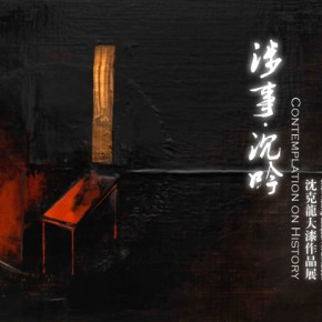00 Poster of Contemplation on History: Shen Kelong Lacquer Art Exhibition at Asia Art Center