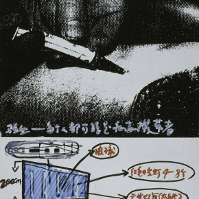 57 Exhibition Sketch of Wang Guangyi's Show, Blood Test--Everyone can be a virus carrier, 1996; 21×30cm