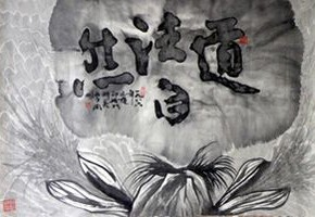 Gu Wenda, Imitation of Nature, 1986; ink on paper, 40cm x 100cm