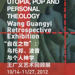 Poster of Wang Guangyi Retrospective Exhibition
