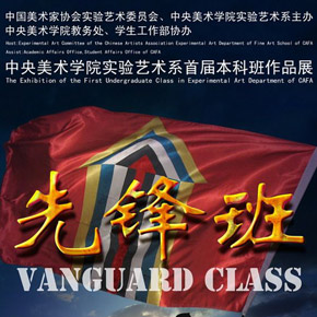 Vanguard Class--The Exhibition of the First Undergraduate Class Major in Experimental Art at CAFA