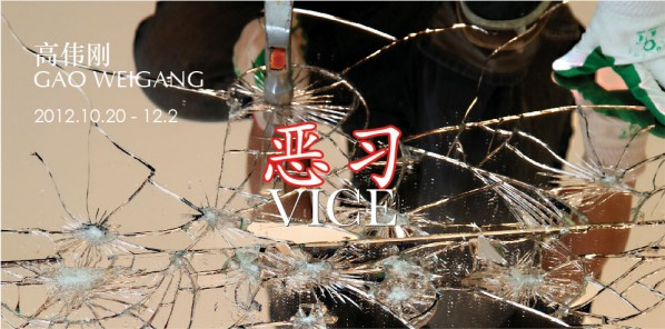 "01 Poster of ""Vice: Gao Weigang Solo Exhibition"""