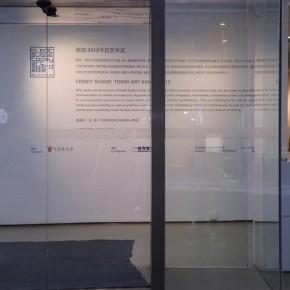 "02 Credit Suisse ""Today Art Award"" 2012"