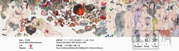 Li Jin Solo Show at Today Art Museum 01