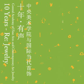 """10 Years – Re: Jewelry"" Central Academy of Fine Arts and Contemporary Jewelry opening this afternoon at CAFA Art Museum"