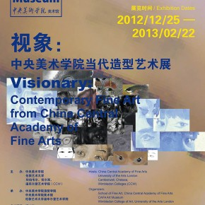 00 Poster of Visionary: Contemporary Fine Art from China Central Academy of Fine Arts