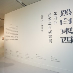 01 Installation View of The Black-and-white East and West Research Exhibition