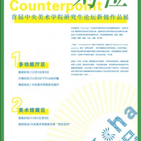 01 Poster of Counterpoint: Cutting-edge Exhibition of Works by Postgraduates from CAFA