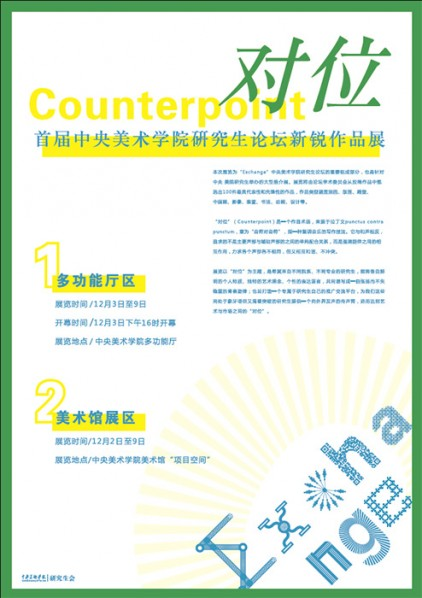01 Poster of Counterpoint Cutting-edge Exhibition of Works by Postgraduates from CAFA