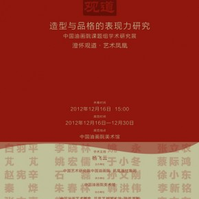 01 Poster of Studying the Expression of the Plastic and Character