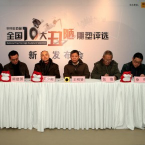 "01 The press conference of ""2012 First National Top Ten Ugly Sculptures Accreditation"""