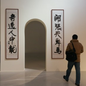 15 Installation View of The Black-and-white East and West Research Exhibition