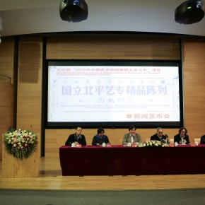 18 Press Conference of CAFA Art Museum Collection Series: Selected Works of Oil Painting Created in the Period of National Beiping Art School